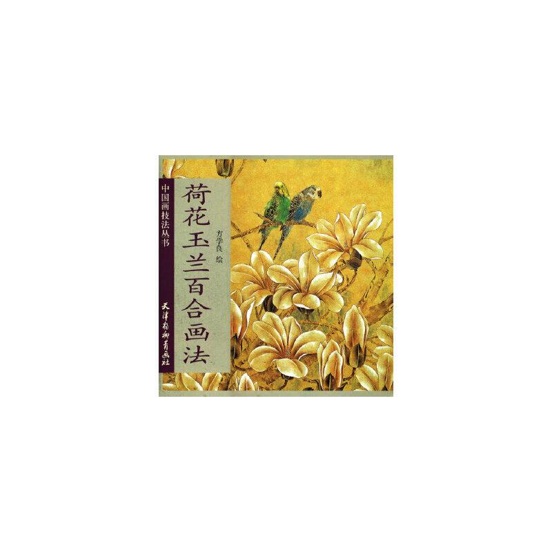 荷花玉兰百合画法 方学良 绘 天津杨柳青画社 正版书籍请注意书籍售价高于定价,有问题联系客服欢迎咨询。