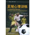 足球心理训练/运动心理学系列,(英)贝斯威克(Beswick,B.),张忠秋,中国轻工业出版社978750195021