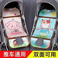 婴儿手推车凉席儿童宝宝冰丝透气夏季新生儿伞车凉席垫子竹席通用