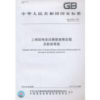 三相配电变压器能效限定值及能效等级