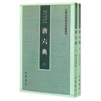 唐六典(上下册)--中国史学基本典籍丛书