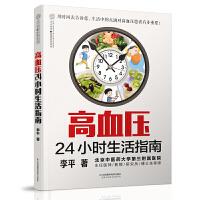 高血压24小时生活指南(汉竹)