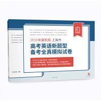 2019年最新版上海市高考英语新题型备考全真模拟试卷