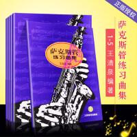 正版萨克斯管练习曲集1.2.3.4.5(全五册)萨克斯教程王清泉 人民音乐出版社 萨克斯管教材