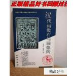 【二手旧书9成新】汉代画像石与画像砖:20世纪中国文物考古发现与研究丛书