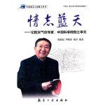 情志蓝天 徐德起,李晓滨,杨洋著 中航书苑文化传媒(北京)有限公司