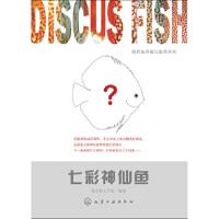 观赏鱼养殖与鉴赏系列--七彩神仙鱼 馨水族工作室 化学工业出版社