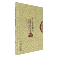 京津冀鞋帽类非物质文化遗产 9787518020232 中国纺织出版社 赵宏,王巍
