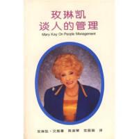 玫琳凯谈人的管理玫琳凯・艾施、陈淑琴、范丽娟浙江人民出版社