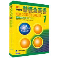 新概念英语1(学生用书+练习册)(套装共2册)