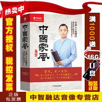 正版包票 中国家风(珍藏版) 张建云 图书+4张TF存储卡(视频+音频)机场书店同步销售