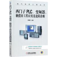 西门子PLC、变频器、触摸屏工程应用及故障诊断 机械工业出版社