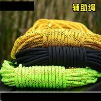 登山绳子户外绳索荒野求生攀岩救生绳野外求生装备用品