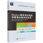 Markov随机场在视觉和图像处理中的应用