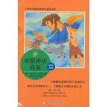 小学生名家经典快乐阅读书系(四):希腊神话故事