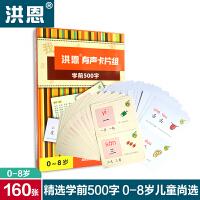 洪恩有声卡片组学前500字婴幼儿童启蒙识字拼音组词造句趣味学习点读教材0-8岁(不含点读笔)