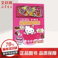 Hello Kitty磁力贴绘本最喜欢去购物 日本三丽鸥股份有限公司 编;王丽 译