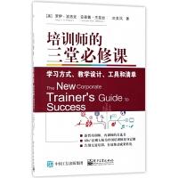 培训师的三堂必修课(学习方式教学设计工具和清单)