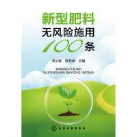 新型肥料无风险施用100条 高文胜 陈宏坤 化学工业出版社