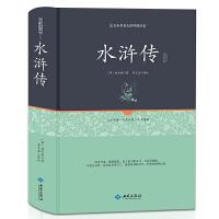 水浒传120回原著书正版初中学生版完整版 高中生中学九年级上册必读课外阅读名著 经典文学书籍青少年版四大名著之一畅销书