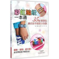 彩虹编织一本通:35款惊艳的橡皮筋手链和小饰物 (英)露西.霍萍 著;于月 译