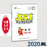 2020版 351高效课堂导学案七年级上册数学 7年级数学上册 人教版
