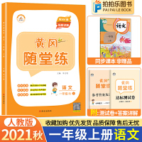 黄冈随堂练一年级上册语文同步练习册人教部编版