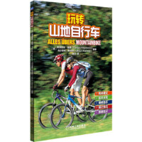 【正版全新直发】玩转山地自行车 弗洛里安海曼(Florian Haymann) 机械工业出版社978711155965