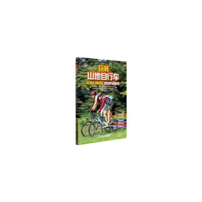【正版全新直发】玩转山地自行车 弗洛里安海曼(Florian Haymann) 机械工业出版社9787111559658 全店商品满3件包邮