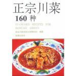 正宗川菜160种 著名川菜烹饪大师陈松如著 总后金盾出版社