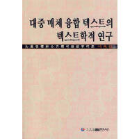 大众媒体融合文体的话语研究(韩)