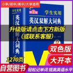 学生实用英汉双解大词典 英汉词典字典 涵盖初高中生英语阅读词汇语法工具书 第2版 开心辞书 大开本