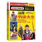 日本图解钓鱼入门 远投钓法大全