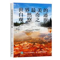 世界最美的自然奇迹观察之旅