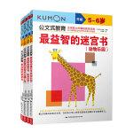 公文式教育:开发左右脑的迷宫书(共4册)