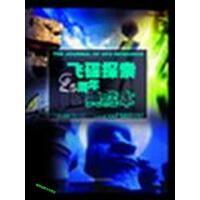 飞碟探索25周年典藏版 《飞碟探索》辑部