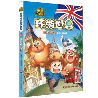 熊熊乐园图书环游世界 英国篇 5-6-7-8岁亲子共读人文地理科普漫画 熊大熊二光头强 童年版熊出没书籍 正版图书绘本图