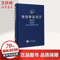 审查指南.2010(修订版) 知识产权出版社
