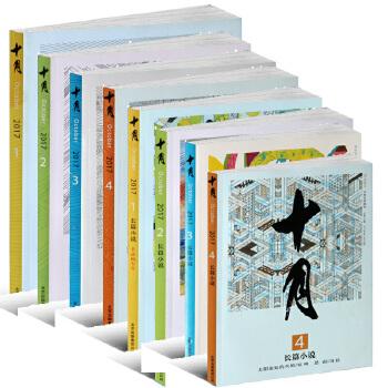 十月+十月长篇小说杂志10本打包2017年1-10月双月刊主要登载中篇小说短篇小说散文剧本诗歌等文学作品的大型文学过期刊 小说文学类期刊