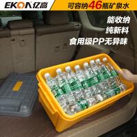 亿高EKOA汽车储物箱置物箱车用整理箱车载用品尾箱收纳箱后备箱收纳盒55L和75L供选择