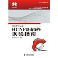 【旧书二手书8成新包邮】华为技术认证HCNP路由交换实验指南 本社 人民邮电出版社 9787115369871