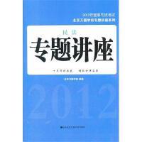 【旧书二手书正版8成新】2012年国家司法考试--民法专题讲座 北京万国学校组 九州出版社 9787510813672