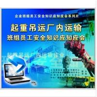 原装正版 起重吊运厂内运输班组员工安全知识应知应会 2CD-ROM 题库安全教育 光盘