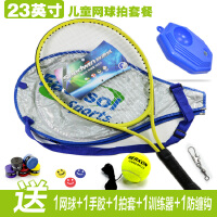 儿童网球拍套装单人碳素超轻21寸23寸25寸小学生初学者小孩幼儿园