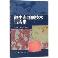 微生态制剂技术与应用 化学工业出版社