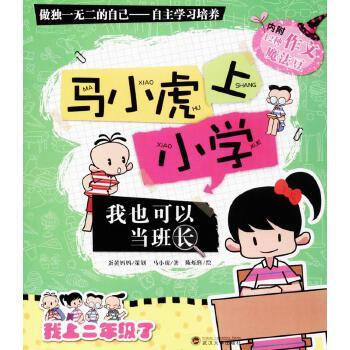 马小虎上小学我也可以当班长 武汉大学出版社 【文轩正版图书】