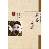 送书签~9787535557810 书屋文丛:另类人生(tg)/ 魏得胜 / 湖南教育出版社