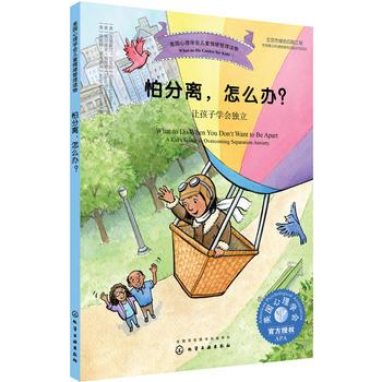 美国心理学会儿童情绪管理读物--怕分离,怎么办?——让孩子学会独立 正版书籍 限时抢购 24小时内发货 当当低价 团购更优惠 13521405301 (V同步)