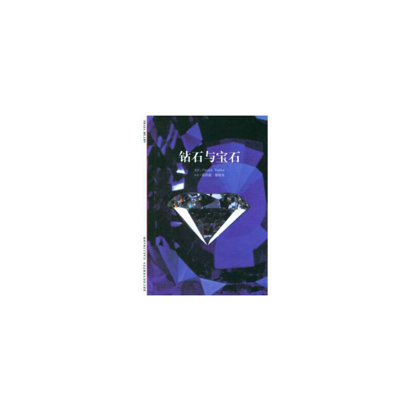 【二手旧书9成新】钻石与宝石 (法)瓦优 ,钱培鑫,戴晓岚 上海人民出版社 9787208044463 【正版经典书,请注意售价高于定价】