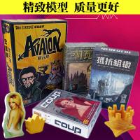 狼人游戏阿瓦隆桌游卡牌升级加强版抵抗组织2中文扩展休闲聚会